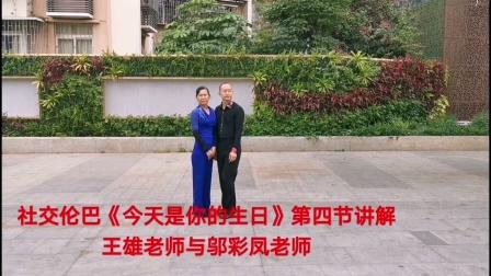 社交伦巴《今天是你的生日》第四节讲解和演示,王雄老师与邬彩凤老师