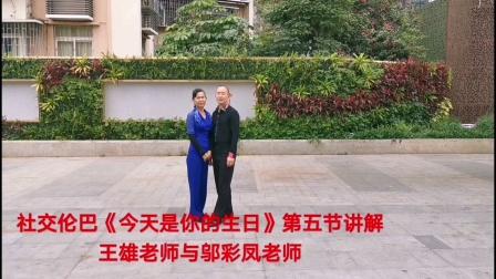社交伦巴《今天是你的生日》第五节讲解和演示,王雄老师与邬彩凤老师