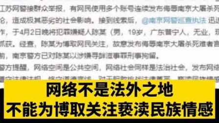 19岁网民侮辱南京大屠杀死难者被刑拘