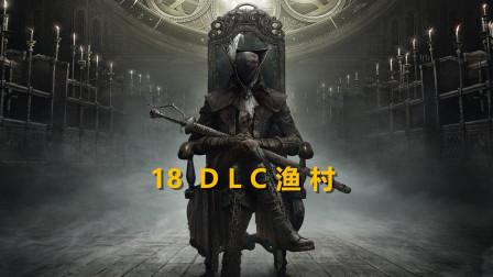 【飛渡】《血源诅咒 BLOODBORNE》秘法流全收集流程攻略解说【18】DLC 渔村
