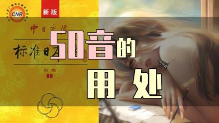 """【日语】银河老师说在""""dou""""音学日语不靠谱,快刷保护!"""