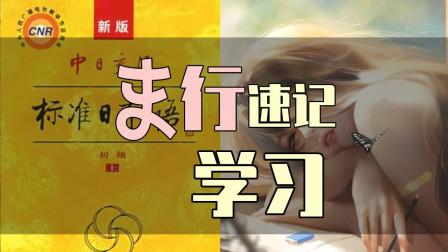 """【日语】5分钟""""ま""""行速记!"""