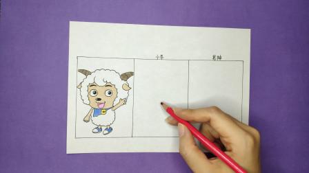 用一张纸手绘喜羊羊少年和男神长相,喜羊羊与灰太狼趣味变化对比