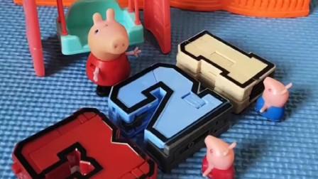 小猪佩奇玩秋千,弟弟妹妹拿来数字,让佩奇变成玩具