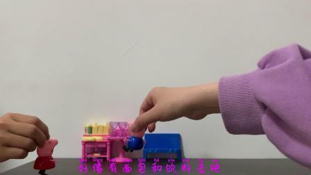 小猪佩奇玩具:佩奇和同学们讨论下课去哪里玩