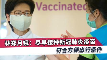 林郑月娥呼吁民众尽早打疫苗,目前供应充足,接种安排也十分方便