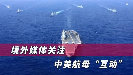 敏感时刻!中美航母战斗群互别苗头浓厚,台学者:055搭配引关注