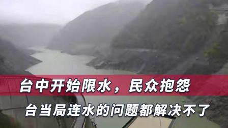 台湾遭遇大危机,许多家庭全面备战,民众痛斥民进党无法解决问题