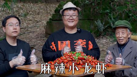 """家里来朋友了,阿米做10斤""""麻辣小龙虾""""招待,色香味美,解馋"""
