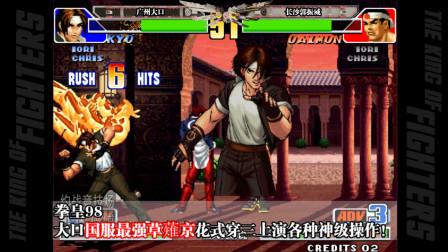 拳皇98大口vs郭振威:草薙京操作全是细节,不愧是国服最强!