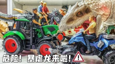 不好啦!暴虐龙逃跑啦!侏罗纪世界恐龙霸王龙迅猛龙奥特曼玩具!