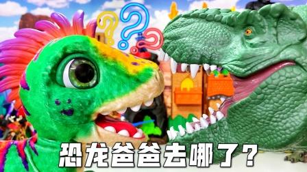 恐龙爸爸去哪儿啦?侏罗纪世界霸王龙暴虐龙迅猛龙奥特曼工程车!