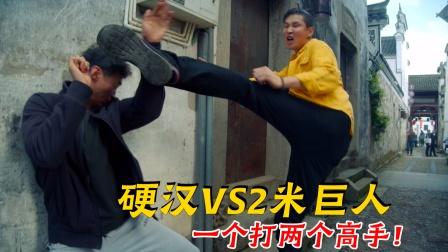 硬汉决战2米巨人,一个打两个,太精彩了!
