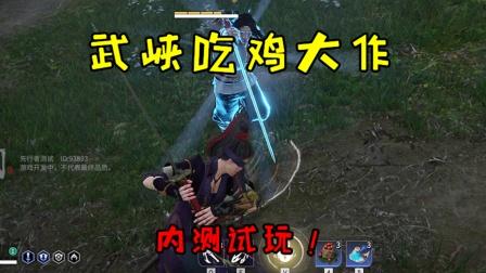 永劫无间:扮演双目失明的女剑士,用箭干掉一个敌人!