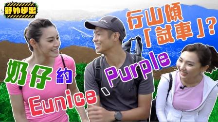【野外步出】奶仔約Eunice、Purple行山傾「試車」?