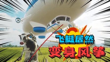 来机场放一只超大的风筝!