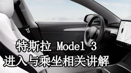 特斯拉 Model 3 进入与乘坐相关讲解 扔掉说明书125
