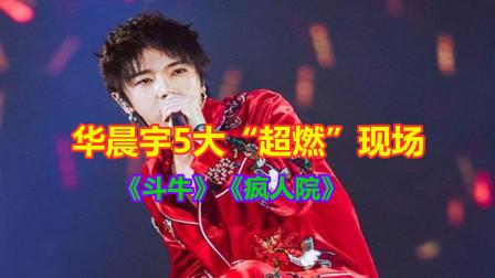 """华晨宇5大""""超燃""""现场,粉丝现场都直接沸腾,路人却满脸问号"""