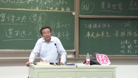 王德峰复旦哲学讲座:《中西方文化差异的渊源》(4)下