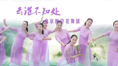 南京豌豆花舞团《云深不知处》