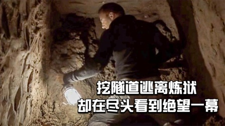 地面已是恐怖炼狱,男子挖145米隧道逃离,却在尽头挖到绝望一