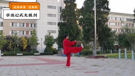 学练:42式太极剑