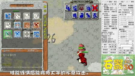 《石器时代so》猎人技能冰抗体,这是石器so追猎者的初级辅助技能