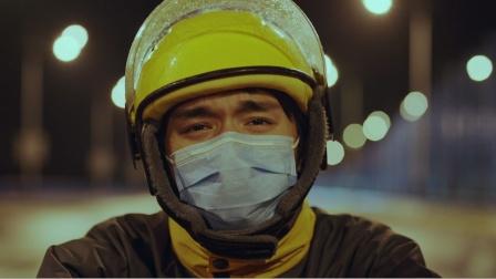 疫情期间的外卖小哥,是城市最靓的仔。抗疫电影