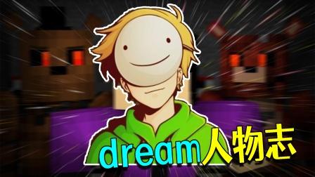dream人物志下:想超越dream?不需要IQ一千却要这些