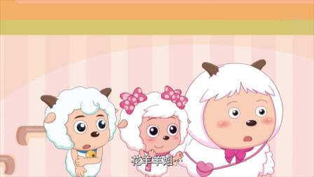 喜羊羊:花羊羊被变丑,连化妆术都拯救不了,让花羊羊心如死灰!
