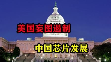 美国限制半导体出口,妄图遏制中国芯片发展