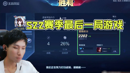 S22赛季的最后一句游戏!梦泪为女友冲分,2200分成就达成!