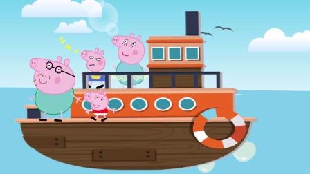佩奇一家坐轮船,去汪汪队基地度假