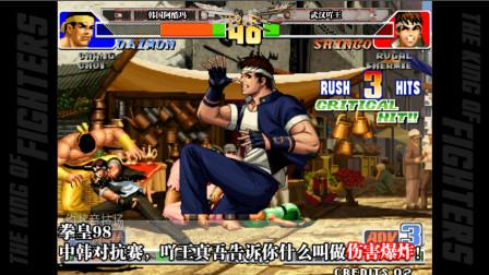 拳皇98三问中韩对抗赛,吖王神级真吾告诉对手什么叫爆炸输出!