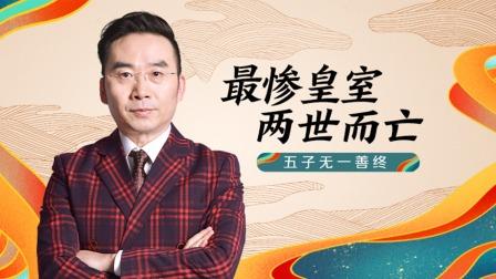 梅毅说中国史第三季 14 千方百计稳帝位