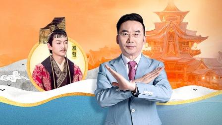 梅毅说中国史第三季 15 隋文帝崩逝之谜