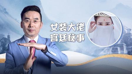 梅毅说中国史第三季 16 继位之初遭谋反
