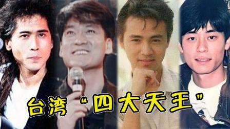 """台湾也有""""四大天王""""?巅峰时期垄断华语乐坛,直接火到东南亚!"""