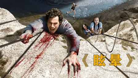 五名冒险者登山攀岩,又蠢又菜,还非要作死找刺激!《眩晕》