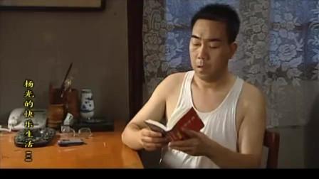 胡同里有人给杨光起外号,杨光听了挺高兴,立马回家翻字典