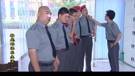 杨光梦游,把同事们全揍了一遍,无一幸免