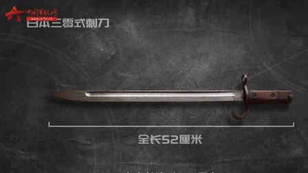 身高是硬伤!日本刺刀长度增加出于何种考虑?