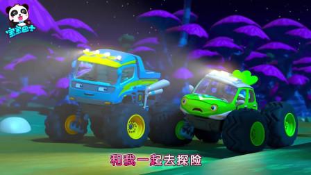 宝宝巴士之疯狂怪兽车 爱探险的怪兽车,穿过黑黑的森林,是个小勇士