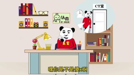 沙雕熊猫头:哥们要拍大片?结果白激动一场