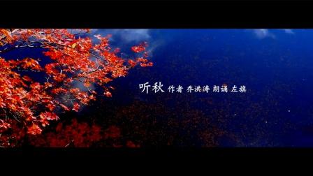 电视散文:听秋(吴世康纪录片工作室)