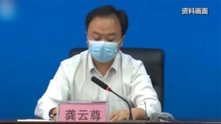 瑞丽市委书记龚云尊因在疫情防控工作中严重失职失责问题被撤职