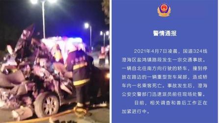 救援现场!大货车与小车发生激烈碰撞小车几乎解体1人当场身亡