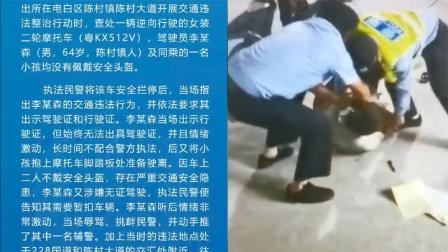 网传广东交警强行执法吓坏幼童?警方:涉事男子辱骂、挑衅民警