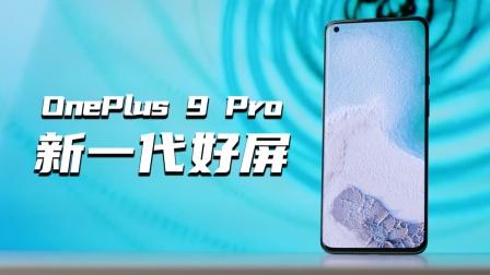 下一代屏幕如何发展?一加 9 Pro给出了自由高帧的最佳答案