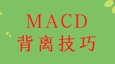 MACD背离使用小技巧